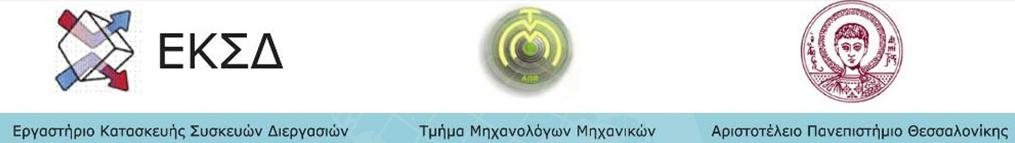 Εργαστήριο Κατασκευής Συσκευών Διεργασιών (ΕΚΣΔ)